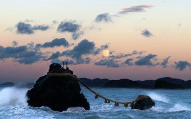 日本を旅する[三重]夫婦岩(めおといわ)