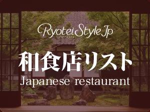 和食店リスト